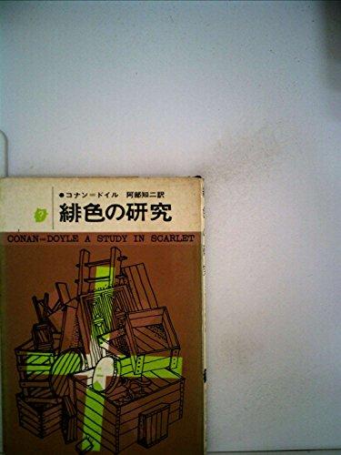 緋色の研究 (1960年) (創元推理文庫)の詳細を見る