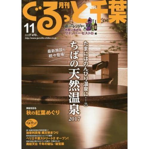 月刊ぐるっと千葉 2017年 11 月号 [雑誌]