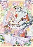 ドラゴンの谷からケモノの森まで (CHARA コミックス)