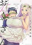 おくさん 15 (15巻) (ヤングキングコミックス)