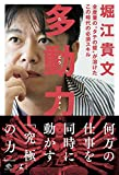 多動力 (NewsPicks Book) -