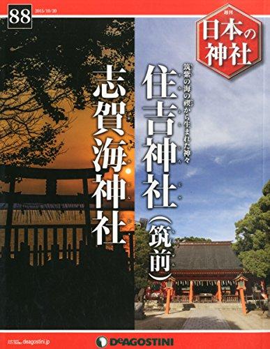 日本の神社 88号 (住吉神社・志賀海神社) [分冊百科]
