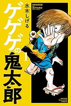 [水木しげる]のゲゲゲの鬼太郎(1) (コミッククリエイトコミック)