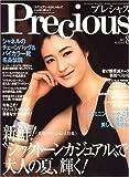 Precious (プレシャス) 2007年 08月号 [雑誌]