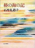 椿の海の記 (朝日文庫)