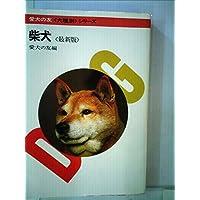 柴犬 (1978年) (犬種類別シリーズ)