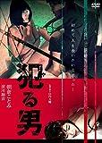 犯る男[DVD]