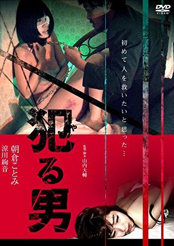 犯る男 [DVD]