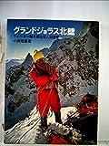 グランドジョラス北壁―ウオーカー稜冬期日本人初登攀 (1971年)