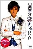 """山内惠介 """"恋する""""DVD[DVD]"""