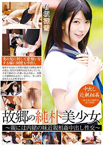 質樸的女孩家對父母秘密妹妹在 nakadashi 性-arisaka [Dvd]