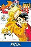 七つの大罪(38) (週刊少年マガジンコミックス)