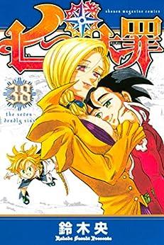 [鈴木央]の七つの大罪(38) (週刊少年マガジンコミックス)
