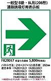 パナソニック 通路誘導灯用適合表示板(右) B級BL・BH兼用 片面用 FK20017