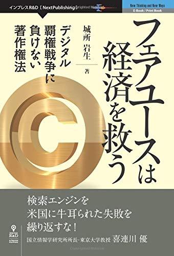フェアユースは経済を救う デジタル覇権戦争に負けない著作権法 (NextPublishing)