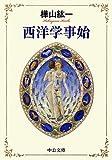 西洋学事始 (中公文庫)
