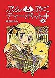 ぶんぶくティーポット+ 2巻 (LAZA COMICS)