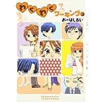 わくわくワーキング 3 (バンブー・コミックス)