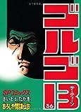 ゴルゴ13 (36) (SPコミックス)