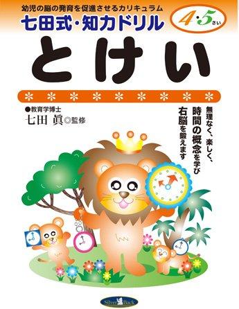 七田式・知力ドリル【4・5歳】 とけい (七田式・知力ドリル4・5さい)