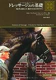 ドレッサージュの基礎―馬と共に成長したい騎手のためのガイドライン 画像