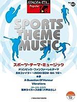 STAGEA・EL ポピュラー 7~6級 Vol.63 スポーツ・テーマ・ミュージック
