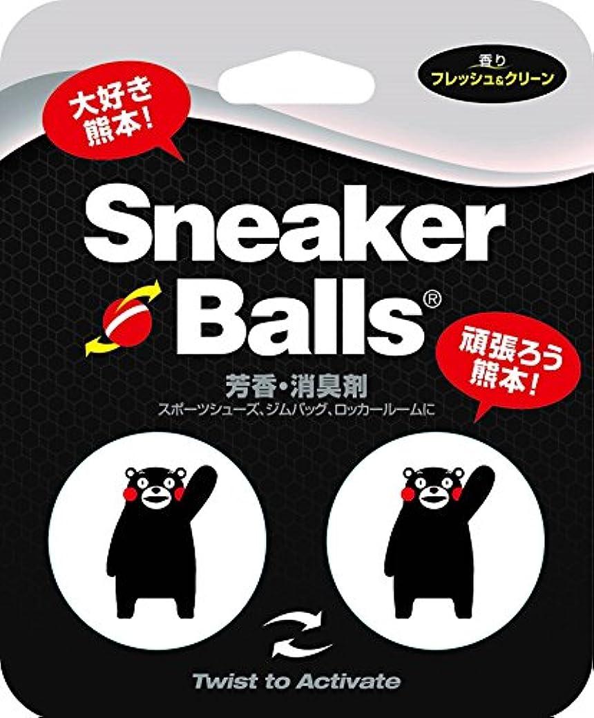 緊張挽く味付けスニーカーボール(Sneaker Balls) 芳香 消臭剤 スニーカーボール くまモン 【2個入 香り フレッシュ&クリーン 約90日持続】 87784