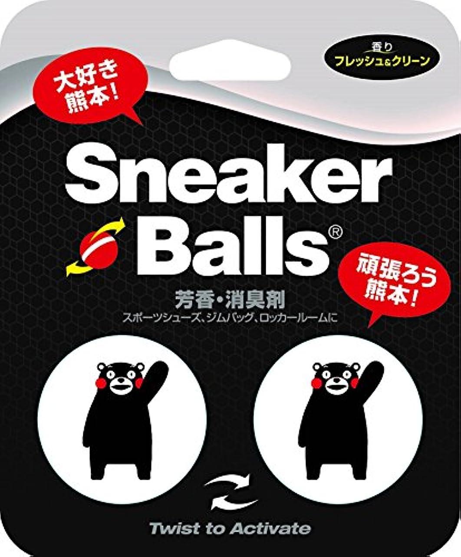 スラック毒幻想的スニーカーボール(Sneaker Balls) 芳香 消臭剤 スニーカーボール くまモン 【2個入 香り フレッシュ&クリーン 約90日持続】 87784