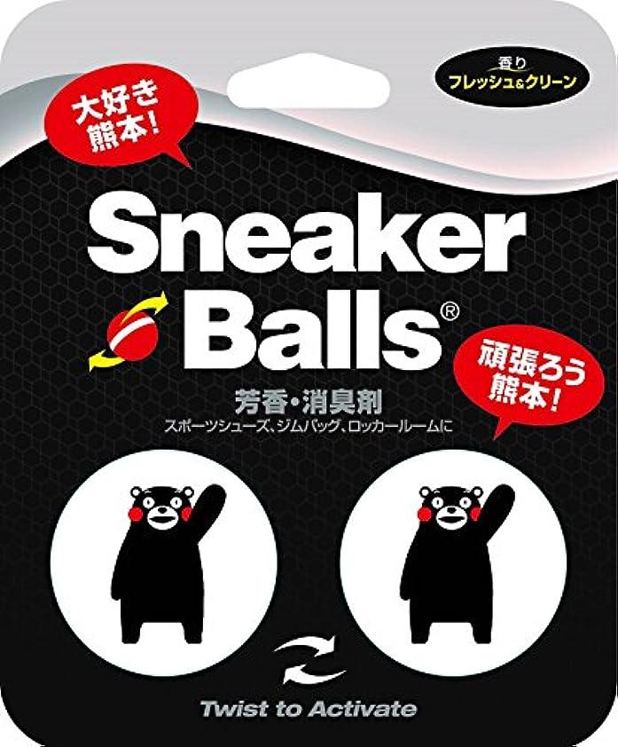ダウンタウンの中で周波数スニーカーボール(Sneaker Balls) 芳香 消臭剤 スニーカーボール くまモン 【2個入 香り フレッシュ&クリーン 約90日持続】 87784