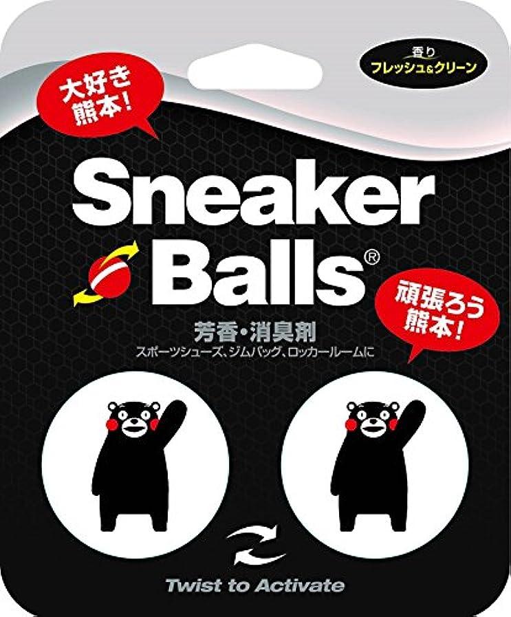 アッパー農夫人間スニーカーボール(Sneaker Balls) 芳香 消臭剤 スニーカーボール くまモン 【2個入 香り フレッシュ&クリーン 約90日持続】 87784