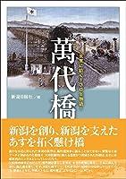 萬代橋~未来に紡ぐ130年物語~
