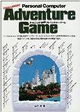 チャレンジ!!パソコンアドベンチャーゲーム―パソコンゲームの楽しさを伝える本 (SUPER soft BOOKS)