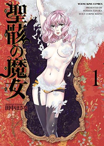 聖骸の魔女(1) (ヤングキングコミックス)