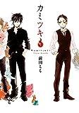カミツキ (5) (シルフコミックス)