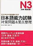 日本語能力試験N3[読解・言語知識]対策問題&要点整理