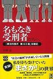 名もなき受刑者たちへ 「黒羽刑務所 16工場」体験記 (宝島SUGOI文庫) 画像