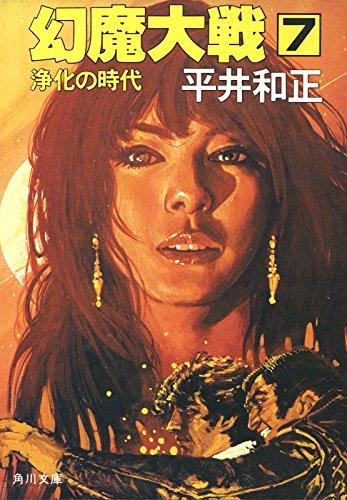 幻魔大戦 7 浄化の時代 (角川文庫)