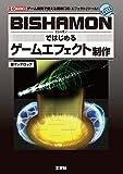 BISHAMONではじめるゲームエフェクト制作 (I・O BOOKS)