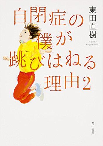 自閉症の僕が跳びはねる理由 (2) (角川文庫)の詳細を見る