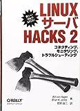 Linuxサーバ Hacks 2 ―コネクティング、モニタリング、トラブルシューティング