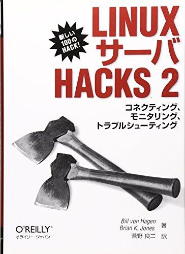 Linuxサーバ Hacks 2 ―コネクティング、モニタリング、トラブルシューティングの詳細を見る
