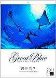 2011「グレイトブルー/蒼き世界」壁掛
