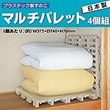 湿気・カビから布団などを守るプラスチック製すのこ 日本製 プラスチックすのこ マルチパレット 4個組 GP-210094-4
