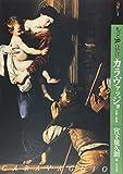 もっと知りたいカラヴァッジョ―生涯と作品 (アート・ビギナーズ・コレクション)