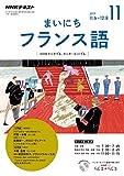 NHKラジオ まいにちフランス語 2017年 11月号 [雑誌] (NHKテキスト)