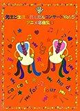 先生と生徒のれんだんコンサート(5) アニメ名曲集1