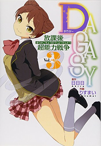 DAGASY 放課後超能力戦争 (3)完 (ガンガンコミックスONLINE)