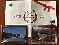 八田原ダム(広島県) ダムカードVer2,0 (2015,4月)・20周年記念カード (2018,4月) 2枚セット