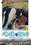 ペンギン・サファリ with ナイジェル・マーヴェン Vol.5[DVD]