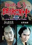 Onoe Kikunosuke / Yuki Meguro - Yajikitaonmitsudochu Dai Hachi-Kan 15-Wa Kita Hachi No Komori-Ut', 16-Wa Futari No Mushuku-Sha [Japan DVD] SKBP-10076